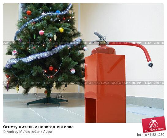 Купить «Огнетушитель и новогодняя елка», фото № 1321250, снято 26 декабря 2009 г. (c) Andrey M / Фотобанк Лори