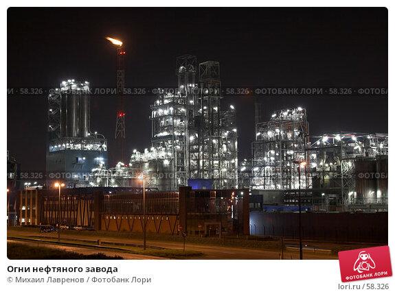 Купить «Огни нефтяного завода», фото № 58326, снято 13 августа 2006 г. (c) Михаил Лавренов / Фотобанк Лори