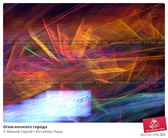 Огни ночного города, фото № 216306, снято 29 ноября 2004 г. (c) Минаев Сергей / Фотобанк Лори