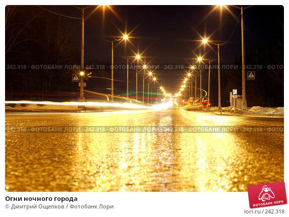 Огни ночного города, фото № 242318, снято 23 февраля 2017 г. (c) Дмитрий Ощепков / Фотобанк Лори