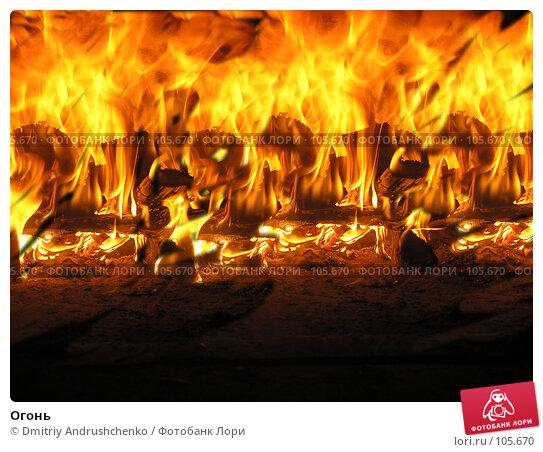 Огонь, фото № 105670, снято 20 августа 2006 г. (c) Dmitriy Andrushchenko / Фотобанк Лори