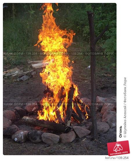 Огонь, фото № 139254, снято 2 июля 2006 г. (c) Шупейко Алексей / Фотобанк Лори