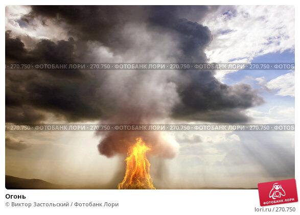 Огонь, иллюстрация № 270750 (c) Виктор Застольский / Фотобанк Лори