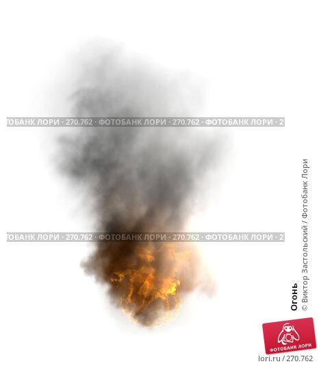 Огонь, иллюстрация № 270762 (c) Виктор Застольский / Фотобанк Лори