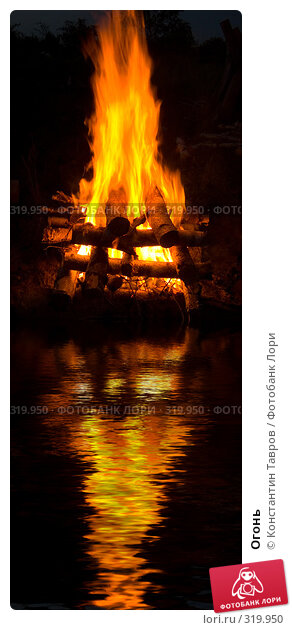Огонь, фото № 319950, снято 27 июня 2006 г. (c) Константин Тавров / Фотобанк Лори