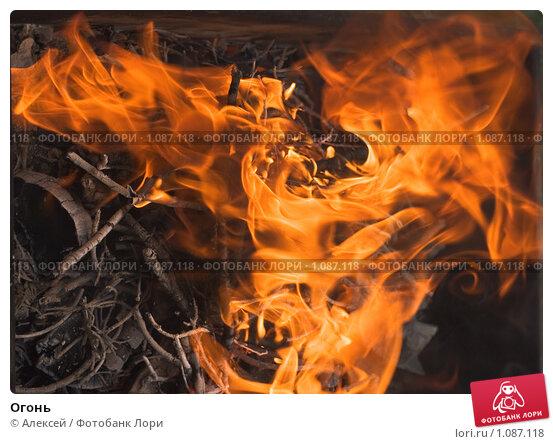 Огонь. Стоковое фото, фотограф Алексей / Фотобанк Лори