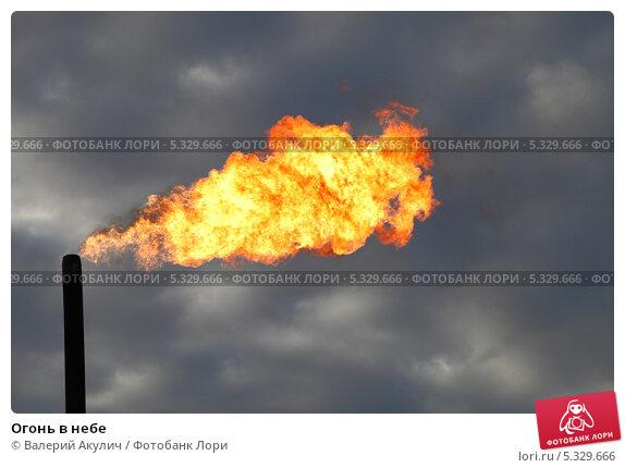 Купить «Огонь в небе», эксклюзивное фото № 5329666, снято 20 сентября 2012 г. (c) Валерий Акулич / Фотобанк Лори