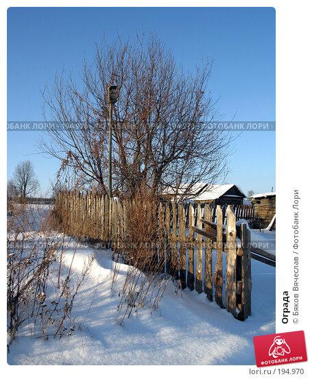 Ограда, фото № 194970, снято 4 января 2008 г. (c) Бяков Вячеслав / Фотобанк Лори
