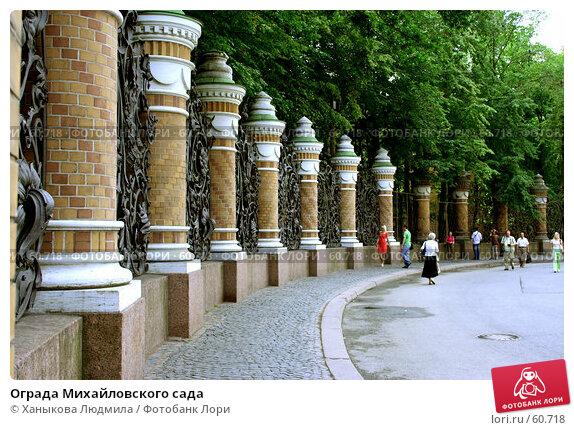 Ограда Михайловского сада, фото № 60718, снято 11 июля 2007 г. (c) Ханыкова Людмила / Фотобанк Лори