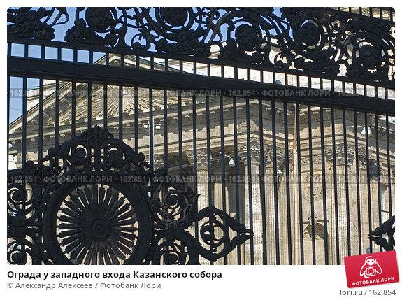 Ограда у западного входа Казанского собора, эксклюзивное фото № 162854, снято 30 мая 2006 г. (c) Александр Алексеев / Фотобанк Лори