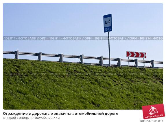 Ограждение и дорожные знаки на автомобильной дороге, фото № 108814, снято 27 октября 2007 г. (c) Юрий Синицын / Фотобанк Лори