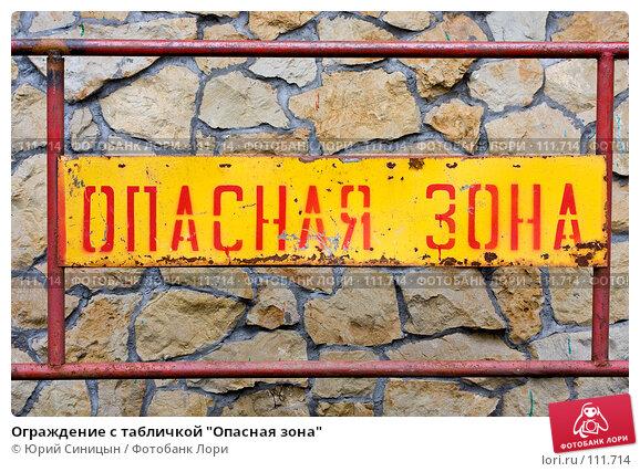 """Ограждение с табличкой """"Опасная зона"""", фото № 111714, снято 22 октября 2007 г. (c) Юрий Синицын / Фотобанк Лори"""