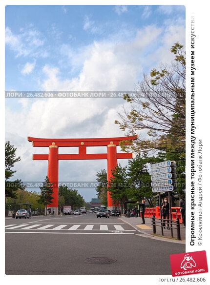 Купить «Огромные красные тории между муниципальным музеем искусства и национальным музеем современного искусства в Киото. Япония», фото № 26482606, снято 11 апреля 2013 г. (c) Кекяляйнен Андрей / Фотобанк Лори
