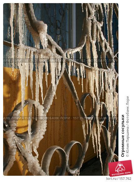 Купить «Огромные сосульки», фото № 157762, снято 25 февраля 2007 г. (c) Юлия Паршина / Фотобанк Лори