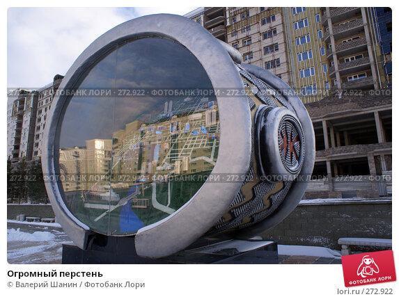 Огромный перстень, фото № 272922, снято 22 ноября 2007 г. (c) Валерий Шанин / Фотобанк Лори