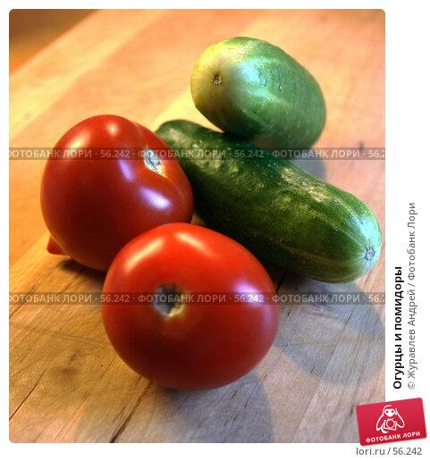 Огурцы и помидоры, эксклюзивное фото № 56242, снято 28 июня 2007 г. (c) Журавлев Андрей / Фотобанк Лори