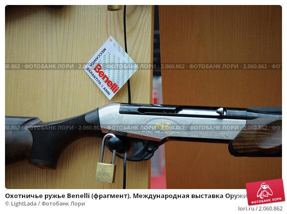 Купить «Охотничье ружье Benelli (фрагмент). Международная выставка Оружие и охота 2010 (ARMS & Hunting 2010)», фото № 2060862, снято 16 октября 2010 г. (c) LightLada / Фотобанк Лори
