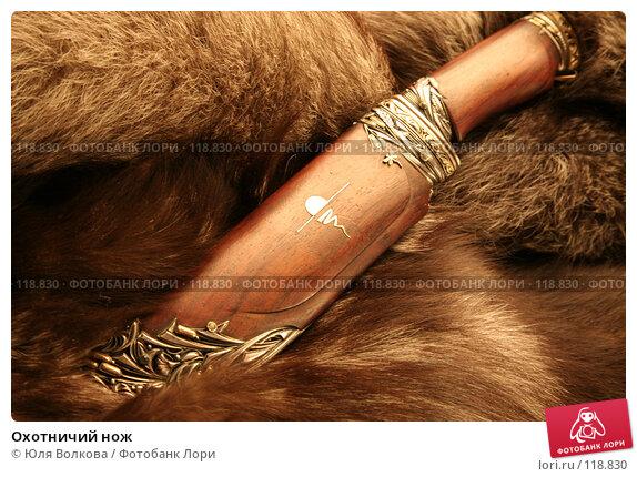 Охотничий нож, фото № 118830, снято 17 ноября 2007 г. (c) Юля Волкова / Фотобанк Лори