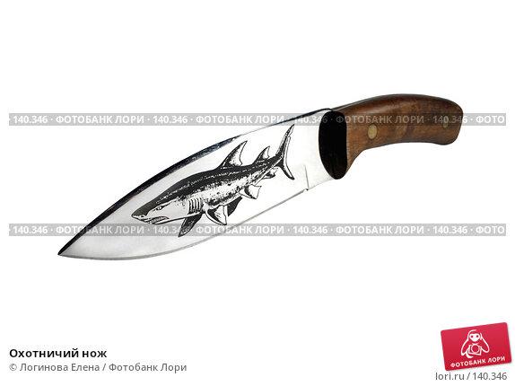 Охотничий нож, фото № 140346, снято 25 ноября 2007 г. (c) Логинова Елена / Фотобанк Лори