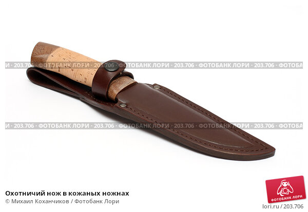 Охотничий нож в кожаных ножнах, фото № 203706, снято 10 февраля 2008 г. (c) Михаил Коханчиков / Фотобанк Лори