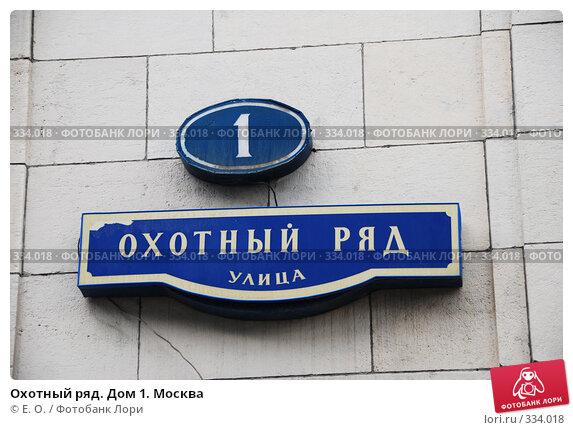 Охотный ряд. Дом 1. Москва, фото № 334018, снято 21 июня 2008 г. (c) Екатерина Овсянникова / Фотобанк Лори
