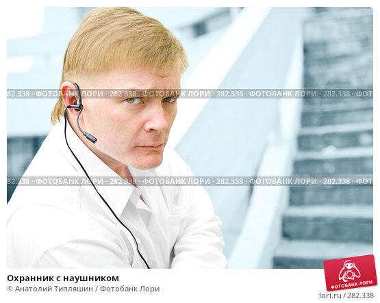 Охранник с наушником, фото № 282338, снято 11 мая 2008 г. (c) Анатолий Типляшин / Фотобанк Лори