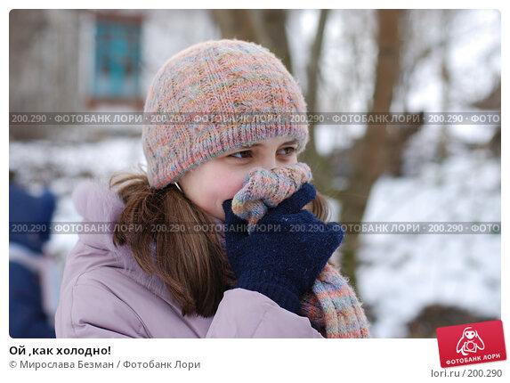 Ой ,как холодно!, фото № 200290, снято 22 июля 2017 г. (c) Мирослава Безман / Фотобанк Лори