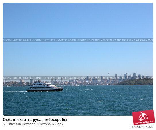 Океан, яхта, паруса, небоскребы, фото № 174826, снято 11 октября 2006 г. (c) Вячеслав Потапов / Фотобанк Лори