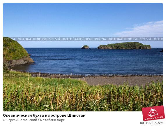 Океаническая бухта на острове Шикотан, фото № 199594, снято 24 января 2017 г. (c) Сергей Рогальский / Фотобанк Лори