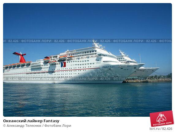 Океанский лайнер Fantasy, фото № 82426, снято 22 сентября 2006 г. (c) Александр Телеснюк / Фотобанк Лори