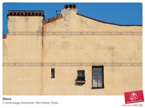Окна, эксклюзивное фото № 165562, снято 25 мая 2006 г. (c) Александр Алексеев / Фотобанк Лори