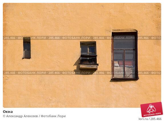 Окна, эксклюзивное фото № 285466, снято 25 мая 2006 г. (c) Александр Алексеев / Фотобанк Лори