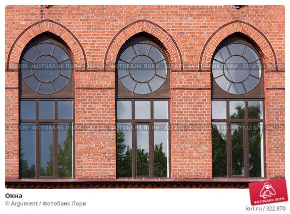 Окна, фото № 322870, снято 13 июня 2008 г. (c) Argument / Фотобанк Лори