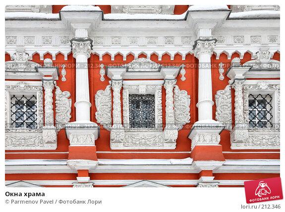 Купить «Окна храма», фото № 212346, снято 19 февраля 2008 г. (c) Parmenov Pavel / Фотобанк Лори