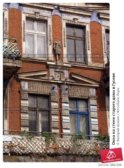 Окна на стене старого дома в Гусеве, фото № 266334, снято 27 июля 2007 г. (c) Валерий Шанин / Фотобанк Лори