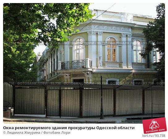 Окна ремонтируемого здания прокуратуры Одесской области, фото № 93738, снято 6 августа 2006 г. (c) Людмила Жмурина / Фотобанк Лори