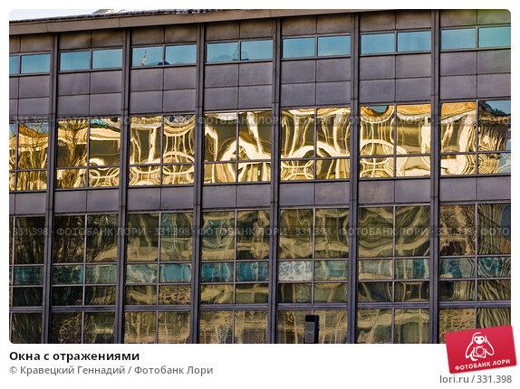 Окна с отражениями, фото № 331398, снято 1 марта 2005 г. (c) Кравецкий Геннадий / Фотобанк Лори