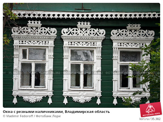 Окна с резными наличниками, Владимирская область, фото № 35382, снято 11 августа 2006 г. (c) Vladimir Fedoroff / Фотобанк Лори