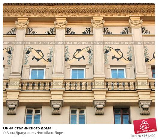 Окна сталинского дома, фото № 161402, снято 23 декабря 2007 г. (c) Анна Драгунская / Фотобанк Лори