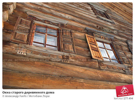 Окна старого деревянного дома, фото № 277494, снято 29 мая 2017 г. (c) Александр Fanfo / Фотобанк Лори