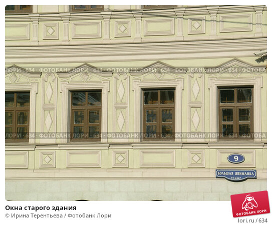 Окна старого здания, эксклюзивное фото № 634, снято 17 апреля 2004 г. (c) Ирина Терентьева / Фотобанк Лори