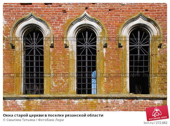 Окна старой церкви в поселке рязанской области, фото № 272882, снято 26 апреля 2008 г. (c) Смыгина Татьяна / Фотобанк Лори
