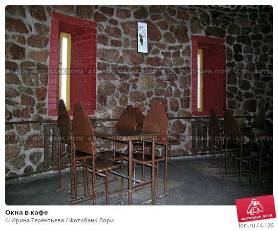 Окна в кафе, эксклюзивное фото № 4126, снято 21 августа 2004 г. (c) Ирина Терентьева / Фотобанк Лори