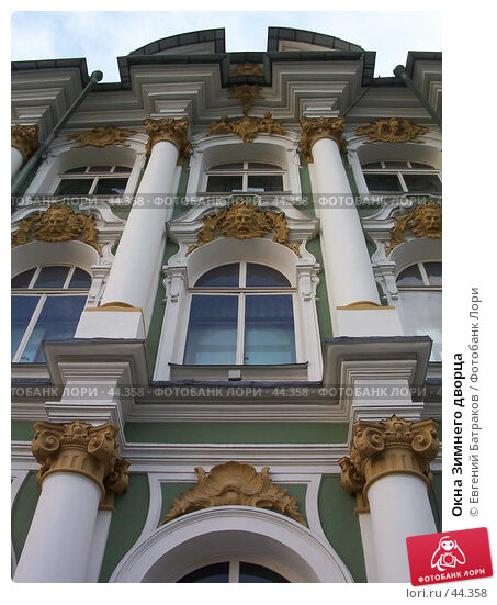 Окна Зимнего дворца, фото № 44358, снято 3 августа 2003 г. (c) Евгений Батраков / Фотобанк Лори