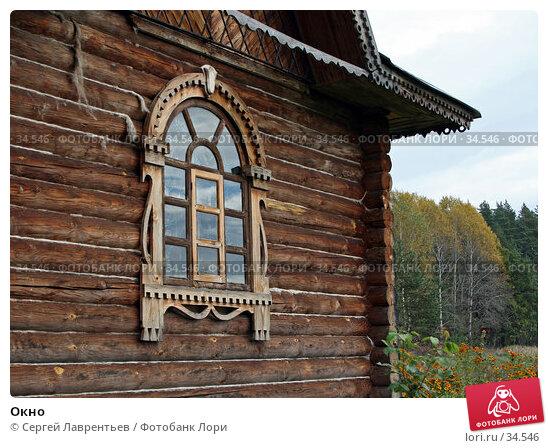 Купить «Окно», фото № 34546, снято 21 сентября 2006 г. (c) Сергей Лаврентьев / Фотобанк Лори