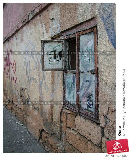 Купить «Окно», фото № 178602, снято 6 января 2006 г. (c) Светлана Шушпанова / Фотобанк Лори