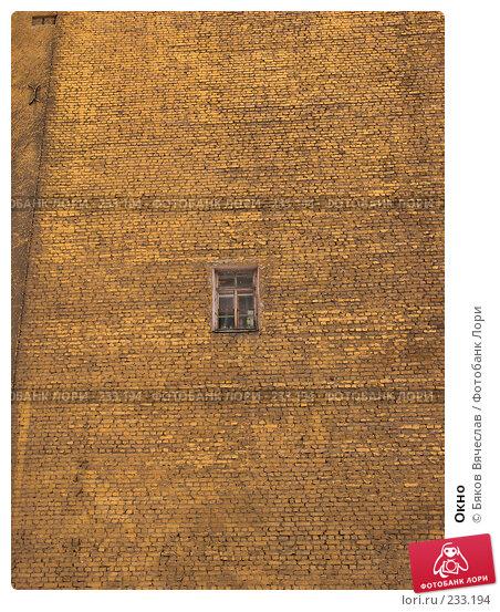 Окно, фото № 233194, снято 1 марта 2008 г. (c) Бяков Вячеслав / Фотобанк Лори