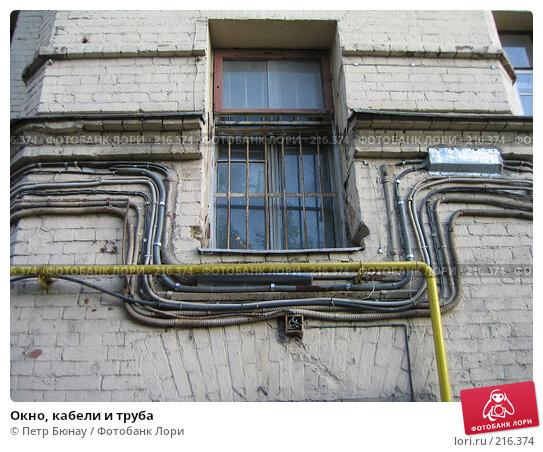 Окно, кабели и труба, фото № 216374, снято 20 июня 2006 г. (c) Петр Бюнау / Фотобанк Лори