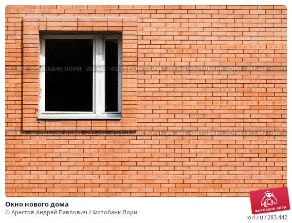 Окно нового дома, фото № 283442, снято 30 марта 2008 г. (c) Арестов Андрей Павлович / Фотобанк Лори