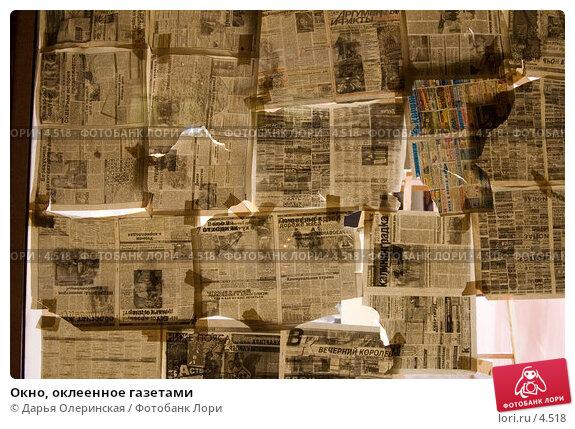 Окно, оклеенное газетами, фото № 4518, снято 19 февраля 2005 г. (c) Дарья Олеринская / Фотобанк Лори